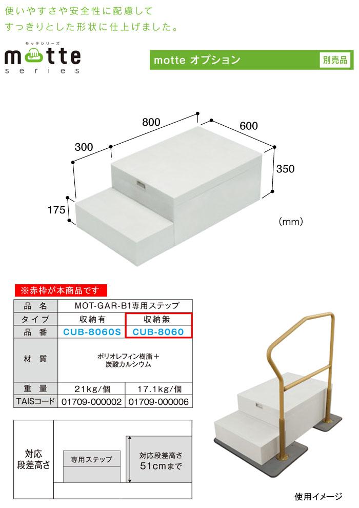 JOTO motte(モッテ) MOT-GAR-B1専用ステップ CUB-8060 収納無し