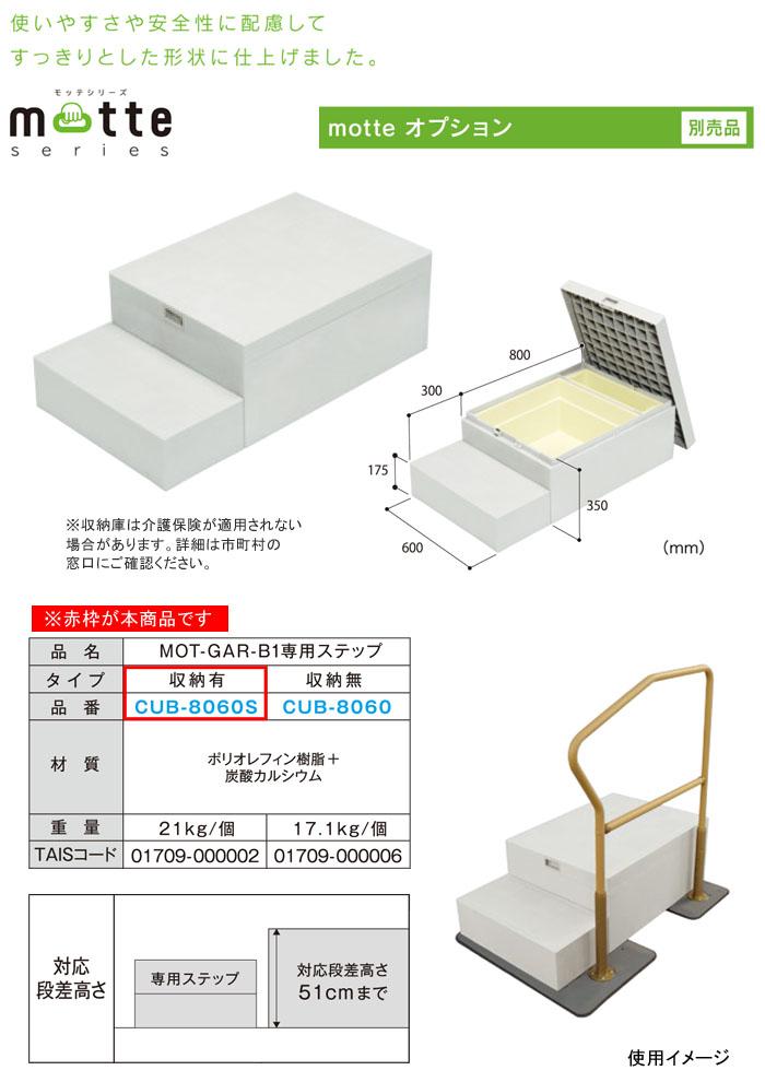JOTO motte(モッテ) MOT-GAR-B1専用ステップ CUB-8060S 収納有り