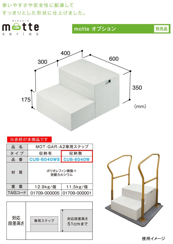 JOTO motte(モッテ) MOT-GAR-A2・MOT-6040W-BR用ステップ CUB-6040W 収納無し