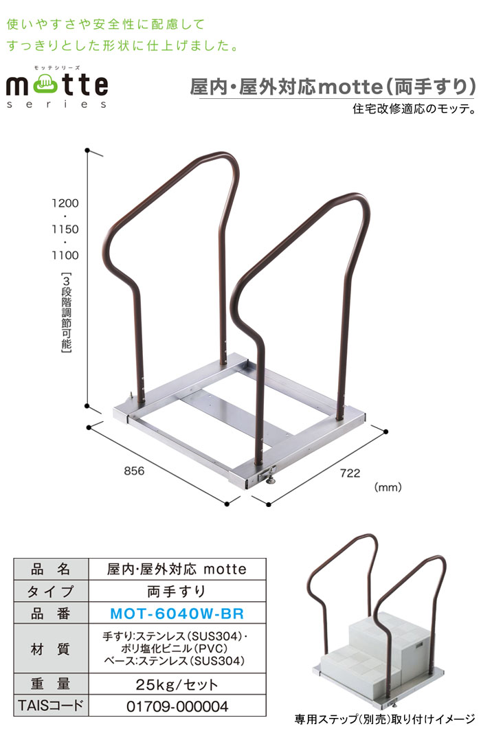 JOTO 屋内・屋外対応 motte(モッテ) 両手すり MOT-6040W-BR