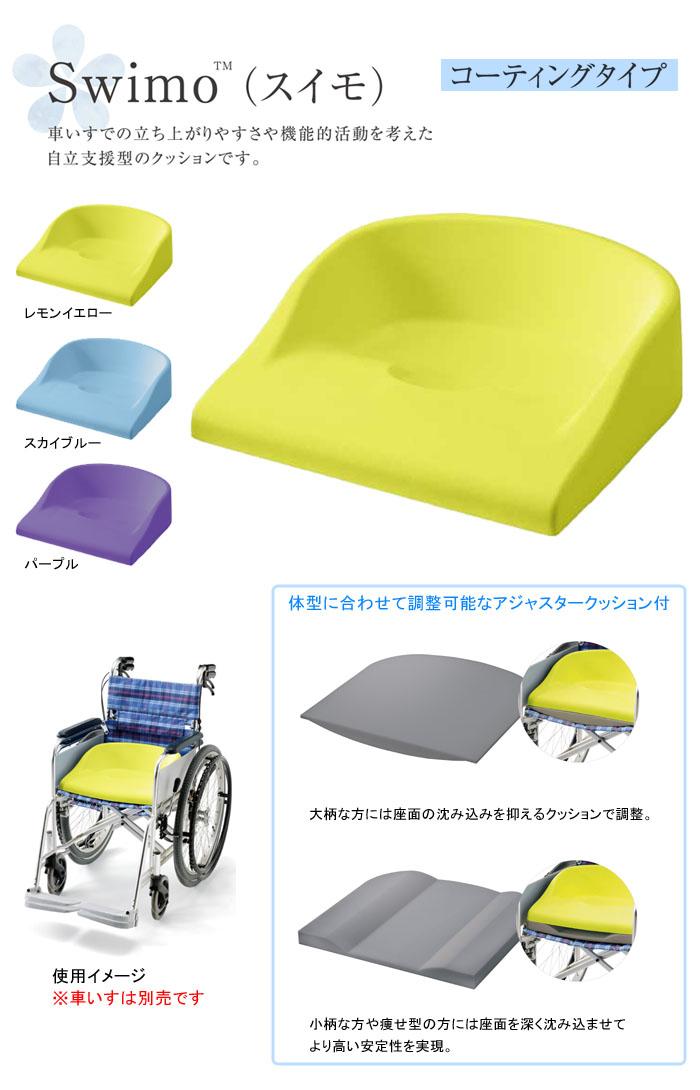 イノアックリビング Swimo(スイモ) コーティングタイプ レモンイエロー KG1421 防水タイプ車いすクッション