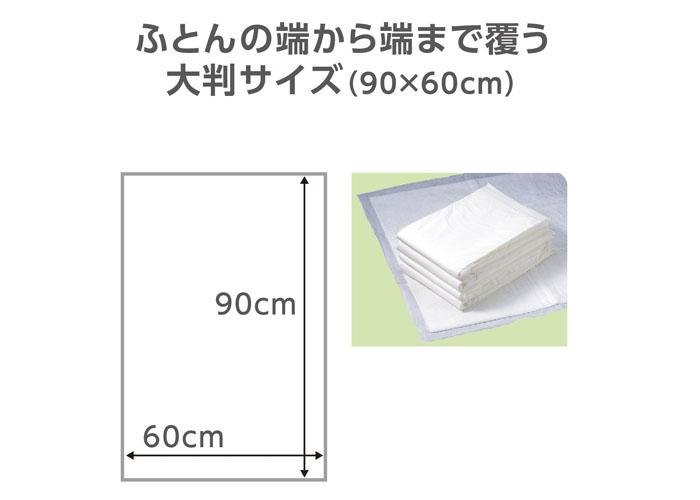 ユニ・チャーム ライフリー ふとん安心シーツ 1ケース(16枚入り×4) 90×60cm 約3回分吸収 使い捨てタイプ
