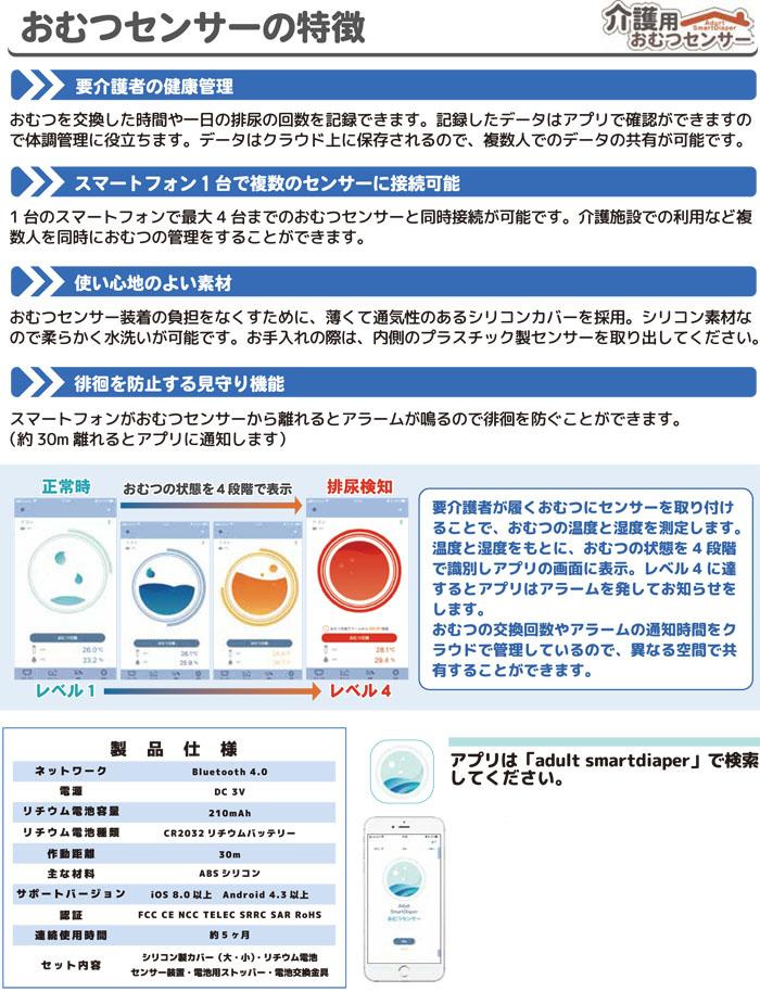 朝日産業 介護用おむつセンサー IQ-ASM-DP