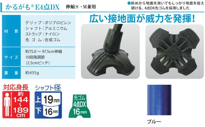フジホーム ステッキ かるがもE 4点DX 伸縮S・M兼用 ブルー WB3777