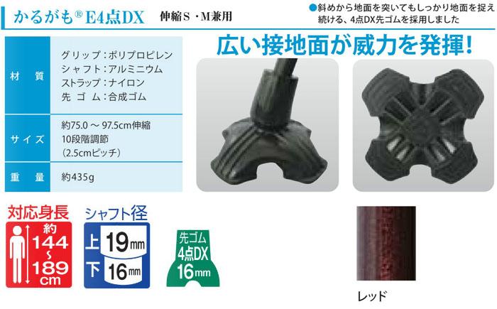 フジホーム ステッキ かるがもE 4点DX 伸縮S・M兼用 レッド WB3776