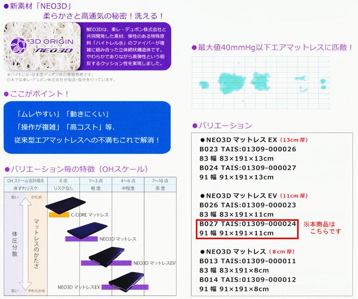 シーエンジ NEO3D 床ずれ予防マットレスEV 91cm幅 B027