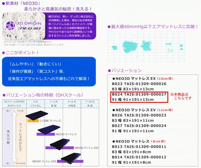 シーエンジ NEO3D 床ずれ予防マットレスEX 91cm幅 B024