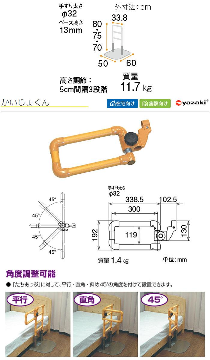 【中古】矢崎化工 たちあっぷ CKA-01 + かいじょくん CKA-K付き