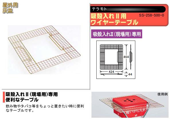 テラモト 屋外用灰皿 吸殻入れII用ワイヤーテーブル SS-258-500-0