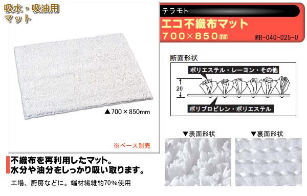 テラモト 吸水・吸油用 エコ不織布マット700×850mm MR-040-025-0