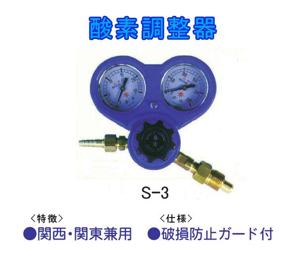三共コーポレーション 酸素調整器 S-3