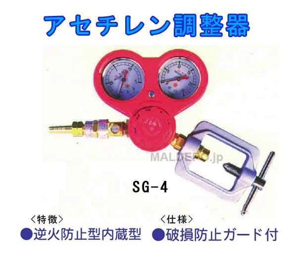 三共コーポレーション アセチレン調整器 SG-4