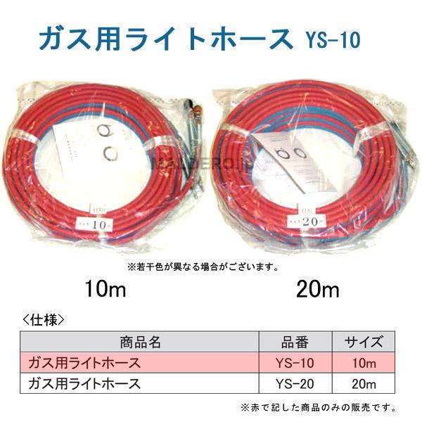 三共コーポレーション ガス用ライトホース(10m) YS-10