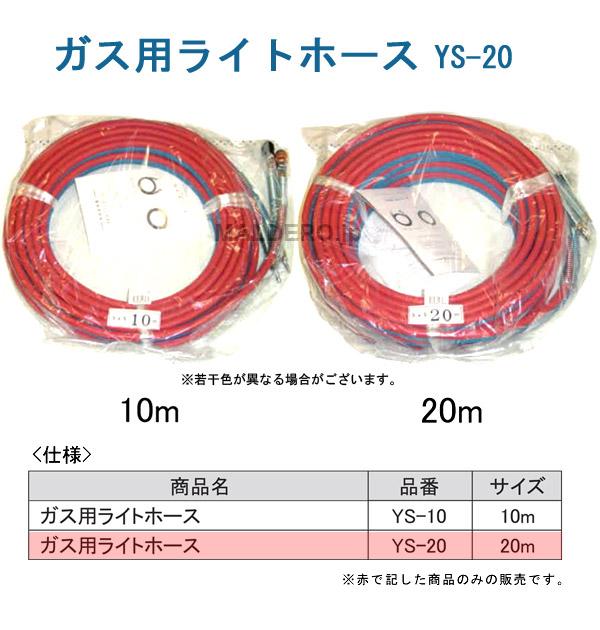 三共コーポレーション ガス用ライトホース(20m) YS-20