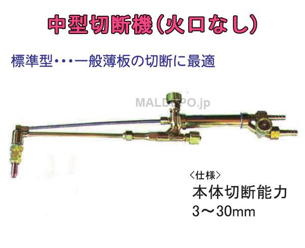 三共コーポレーション 中型切断機(火口なし)