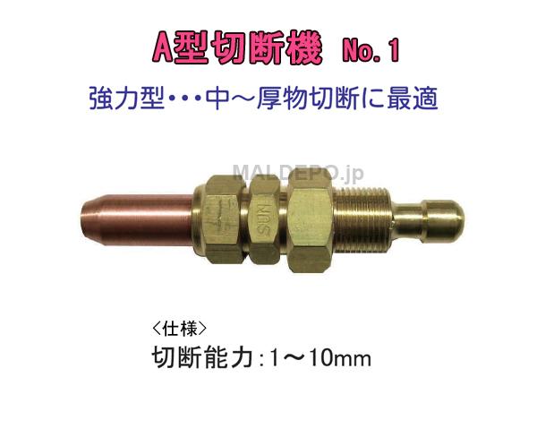 三共コーポレーション A型切断機火口 NO.1