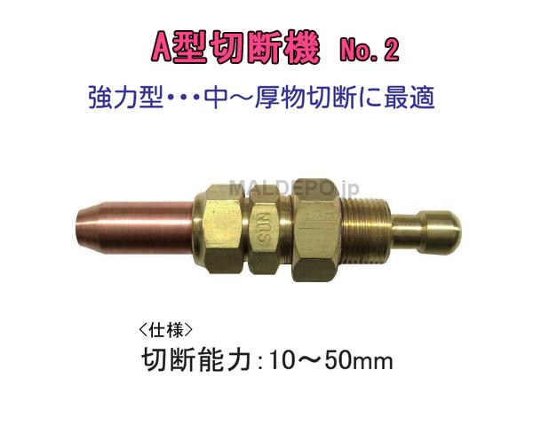 三共コーポレーション A型切断機火口 NO.2