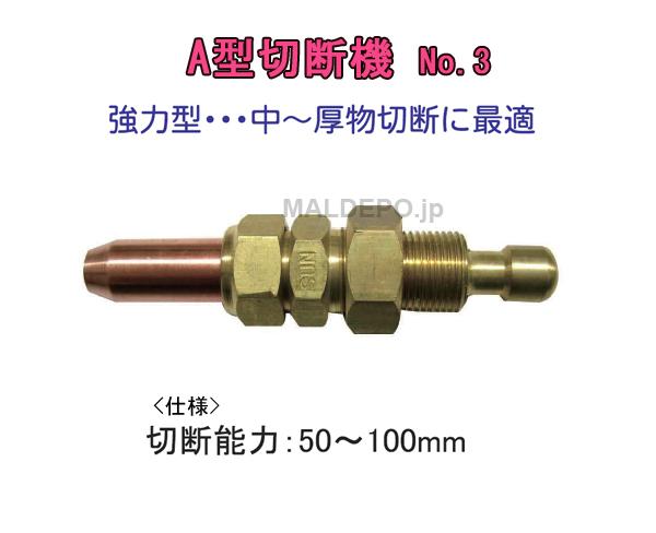 三共コーポレーション A型切断機火口 NO.3