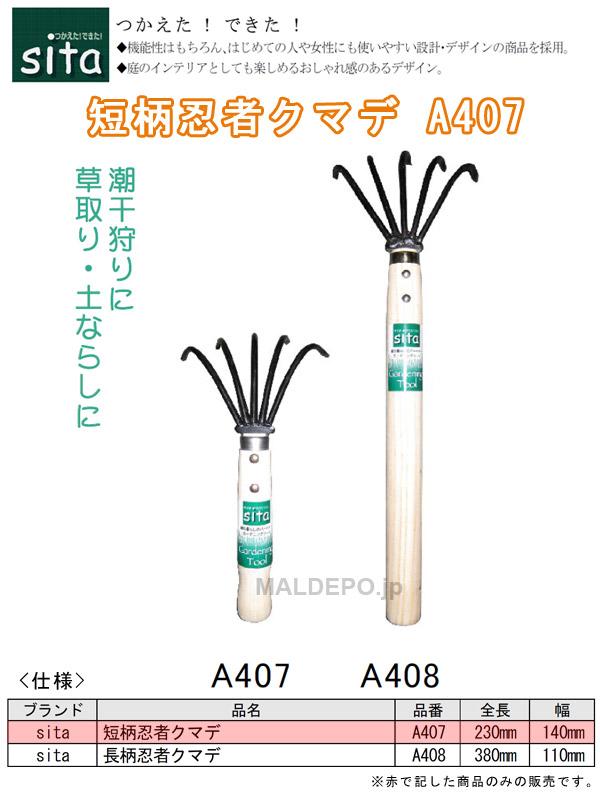 三共コーポレーション sita 短柄忍者クマデ 230mm A407
