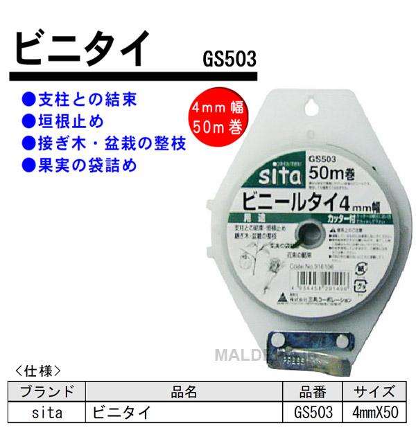 三共コーポレーション sita ビニールタイ(4mm×50m巻) GS503