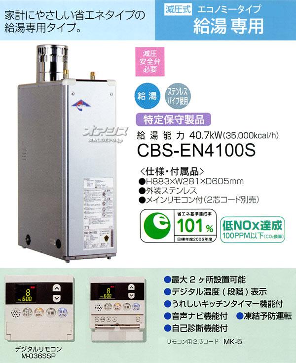 長府工産(株) 石油給湯器 エコノミータイプ CBS-EN4100S