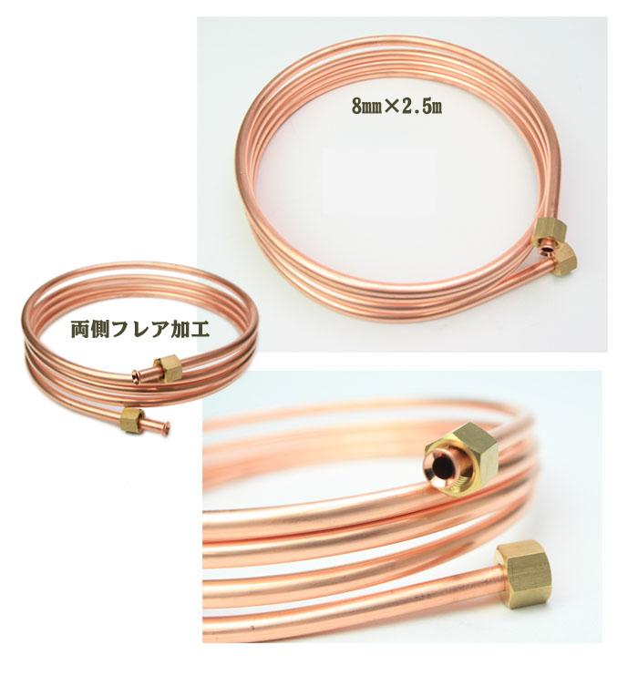 長府製作所 銅パイプ(銅管・送油管) 両側フレア加工 8mm×2.5m