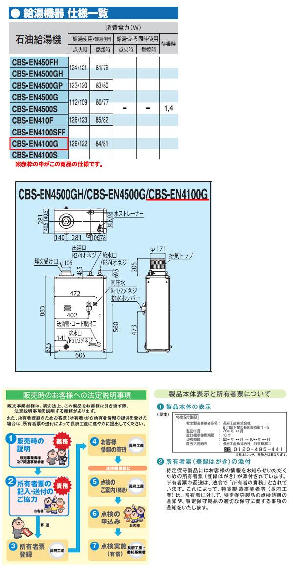 長府工産(株) 給湯専用 灯油ボイラー CBS-EN4100G