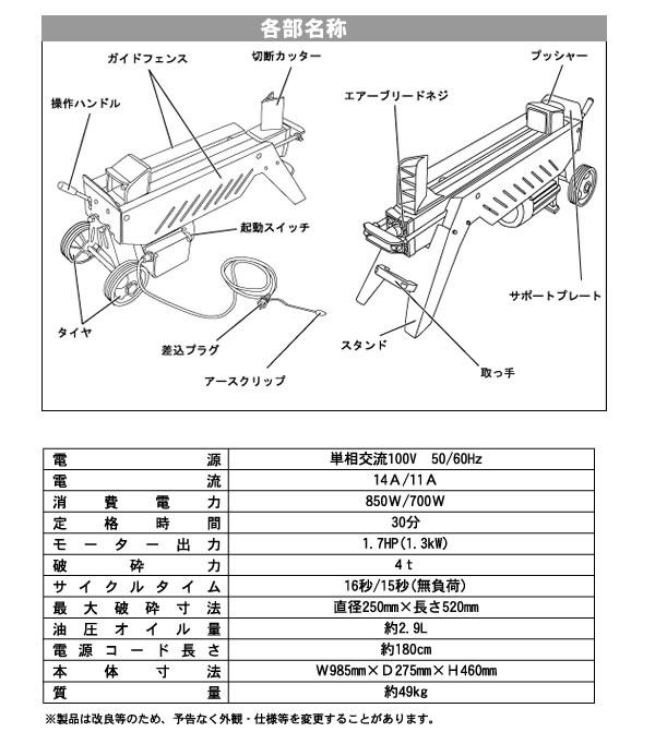 ナカトミ 油圧式薪割機 4トン LS-4