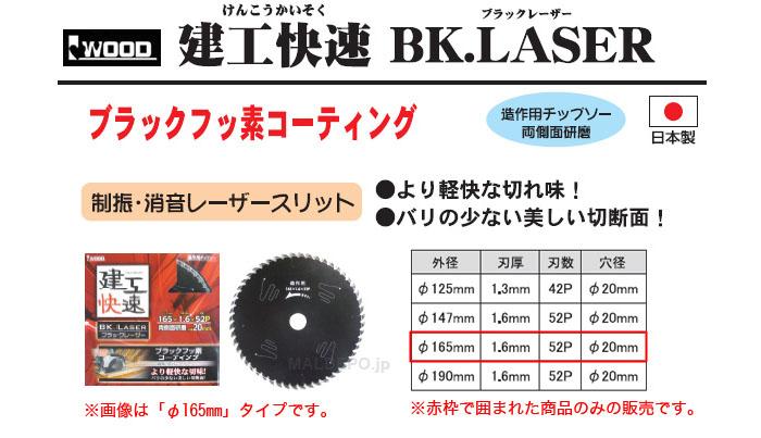 三共コーポレーション 建工快速 ブラックレーザー φ165mm アイウッド