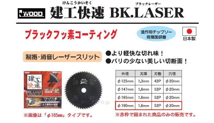 三共コーポレーション IWOOD 建工快速 ブラックレーザー φ190mm
