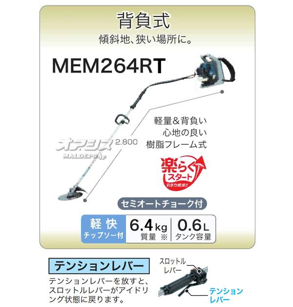 マキタ(makita) 背負式刈払機 MEM264RT 25.4cc【地域別運賃】