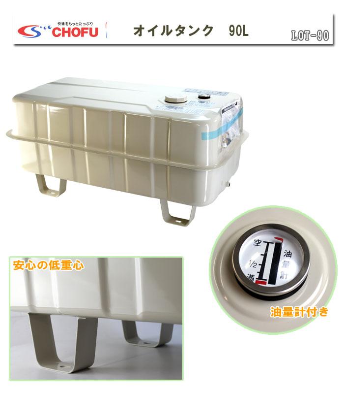 長府製作所 オイルタンク(灯油タンク) 90L LOT-90 地震に強く給油しやすいローボディタイプ