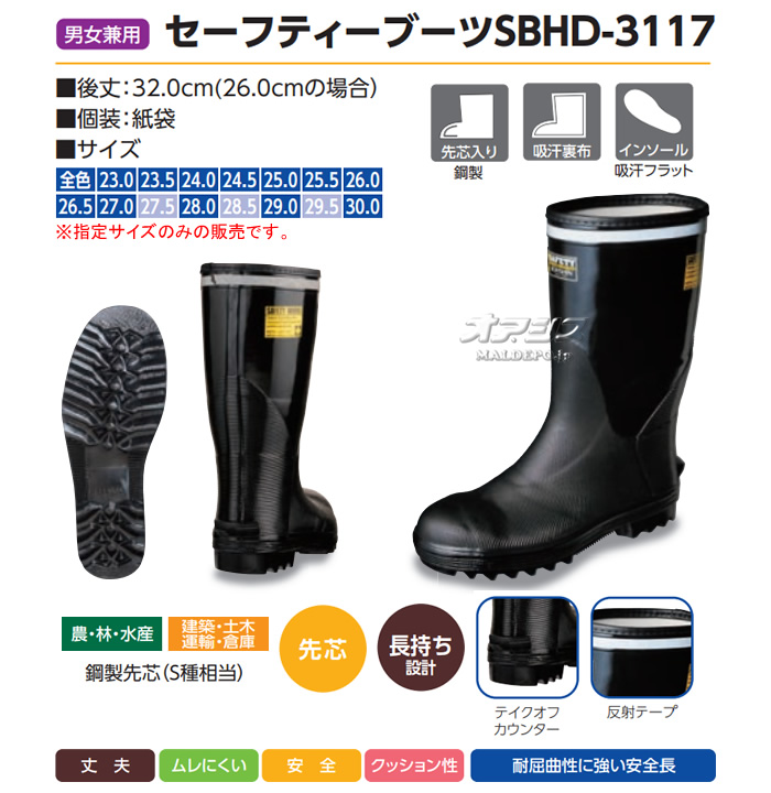 弘進ゴム 安全長靴 セーフティーブーツ SBHD-3117 25.0cm 黒 先芯入