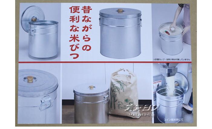 三和金属 トタン丸型米びつ TKN-30 30kg