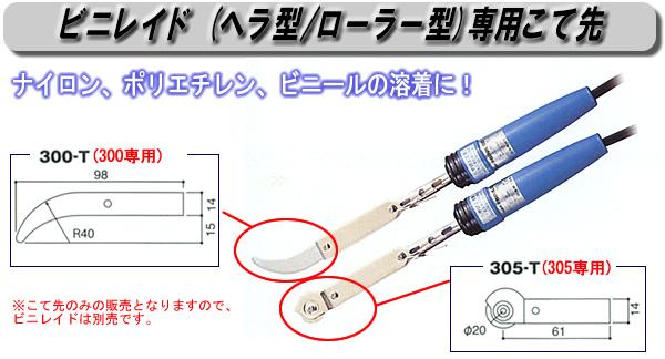 白光 ビニレイド用ヘラ型コテ先 #300T