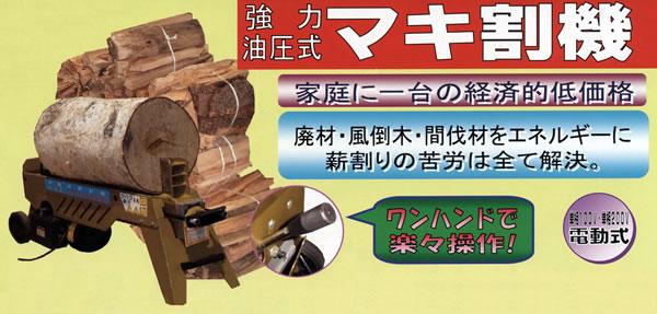 和コーポレーション 油圧式電動薪割機 KT-155PRO 単相100V 5.5t