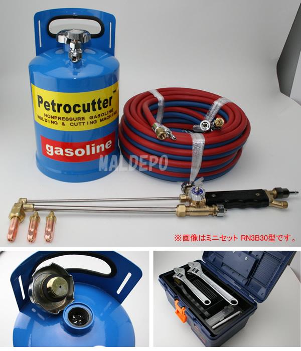 ヨコカワコーポレーション 無加圧式ガソリン・酸素溶断トーチ ペトロカッター ミニセット RN3B30型 3-40mm厚用