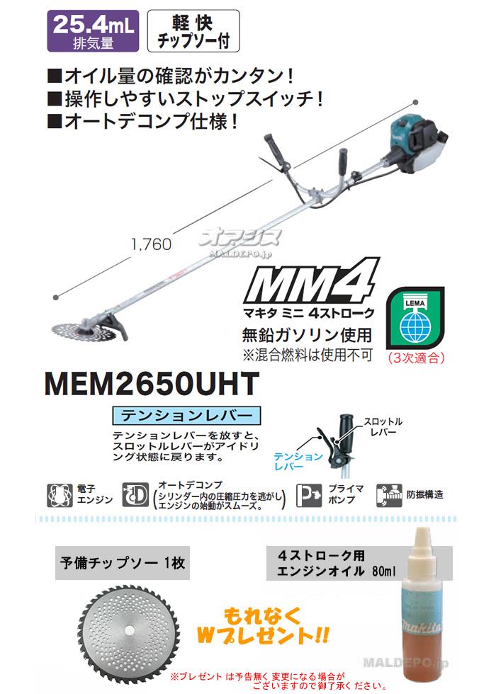 マキタ(makita) 4サイクルエンジン 肩掛式刈払機 MEM2650UHT 25.4cc 両手ハンドル プレゼント付【地域別運賃】