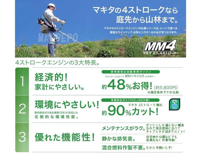 マキタ(makita) 4サイクルエンジン 肩掛式刈払機 MEM2650UHT 25.4cc 両手ハンドル プレゼント付