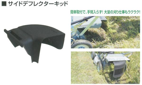 カーツ(KAAZ) 芝刈機用サイドデフレクタキッド #71901-924