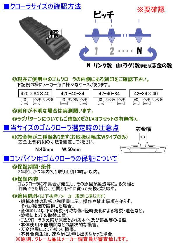 東日興産 コンバイン用 ゴムクローラー UR459047-J 450*90*47 パターンJ 芯金W【個人宅都度確認】
