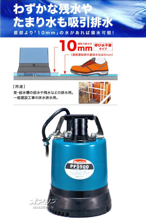 マキタ(makita) 低残水中ポンプ PF0500 50Hz用 口径φ50mm