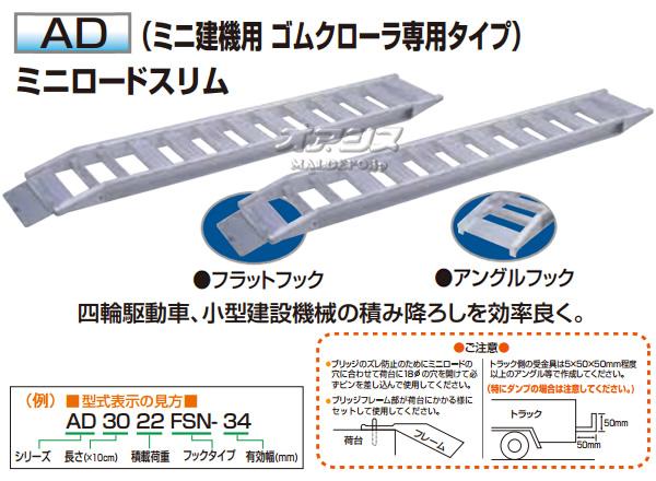 アルコック(鳥居金属興業) ミニ建機用 アルミブリッジ ミニロードスリム AD-3022FSN-30(1セット2本) フラットフック
