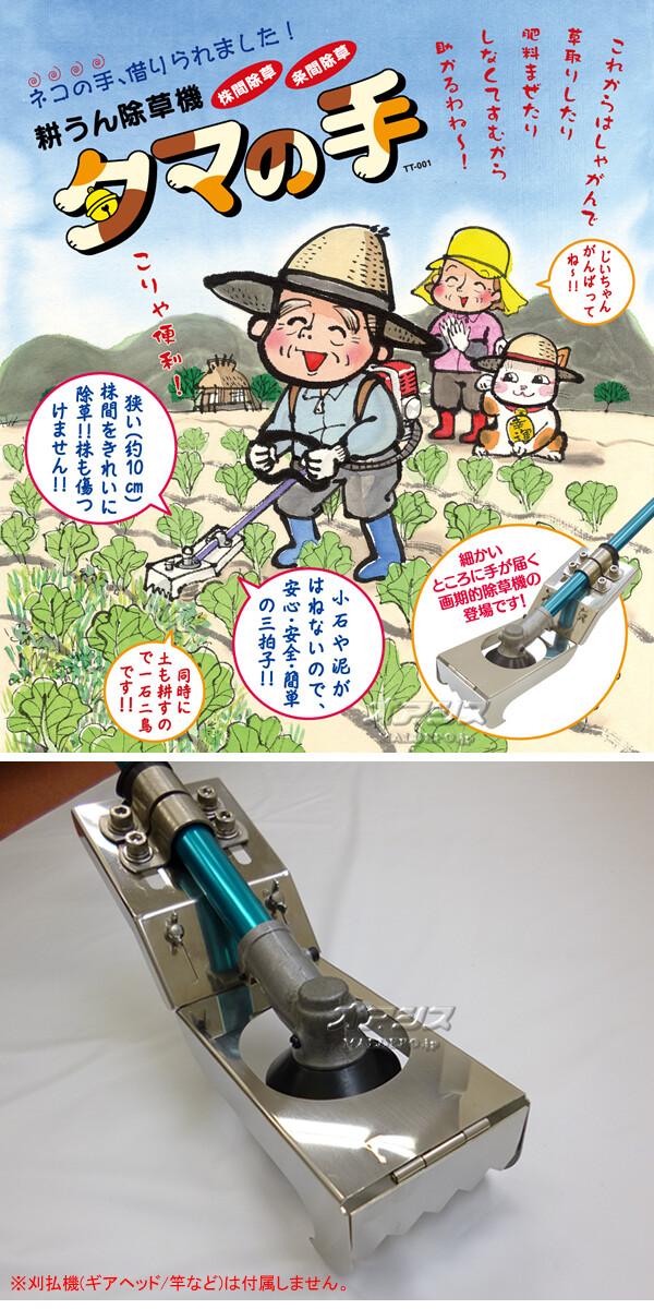 耕うん除草機 タマの手 TT-001
