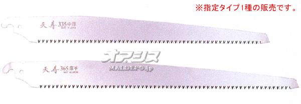 天寿刃物本舗 天寿 中厚替刃 335mm 24枚