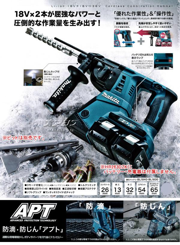 マキタ(makita) 26mm 18V充電式ハンマドリル HR263DZK 本体のみ・ケース付