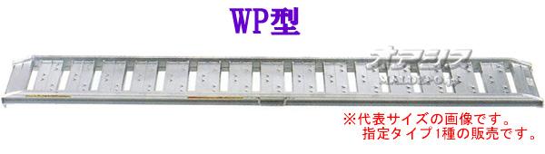 昭和ブリッジ 農機用アルミブリッジ WP-180-25-0.5t(1セット2本) 長さ180cm×幅25cm 0.5t【個人法人別運賃】