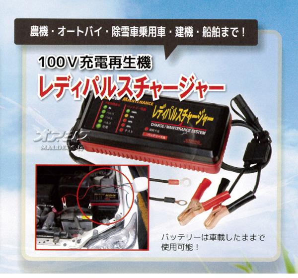 12V鉛バッテリー専用 パルス式全自動充電再生機 レディパルス・チャージャー RPC-12