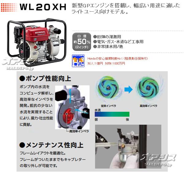 ホンダ(HONDA) 4サイクルエンジン 汎用ポンプ WL20XH-JR 口径φ50mm