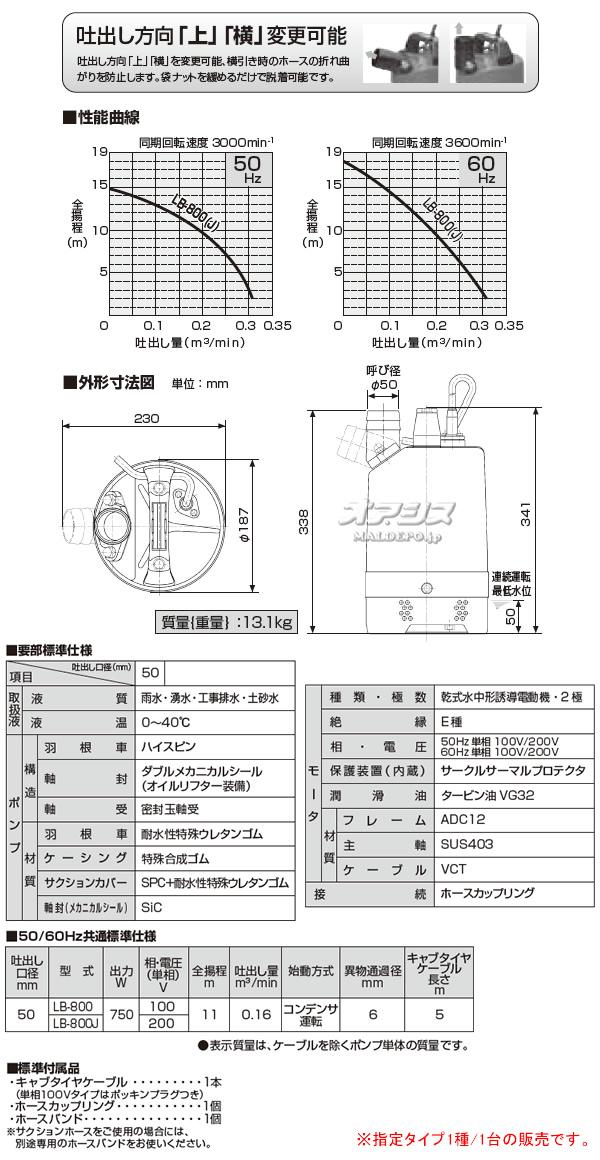ツルミポンプ(鶴見製作所) 一般工事排水用 非自動形水中ポンプ LB-800 単相100V 50Hz 0.75kW 口径50mm
